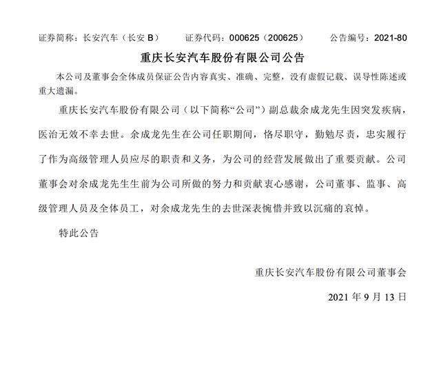 长安汽车:公司副总裁余成龙因突发疾病,医治无效不幸去世 全球新闻风头榜 第1张