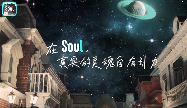 """人际网络营销合法吗,Soul赴美上市:现金流吃紧,处罚频发,变成""""杀猪盘""""集中营"""
