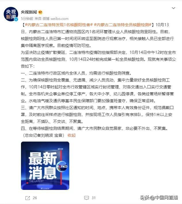 内蒙古二连浩特发现1名核酸阳性者 全球新闻风头榜 第1张