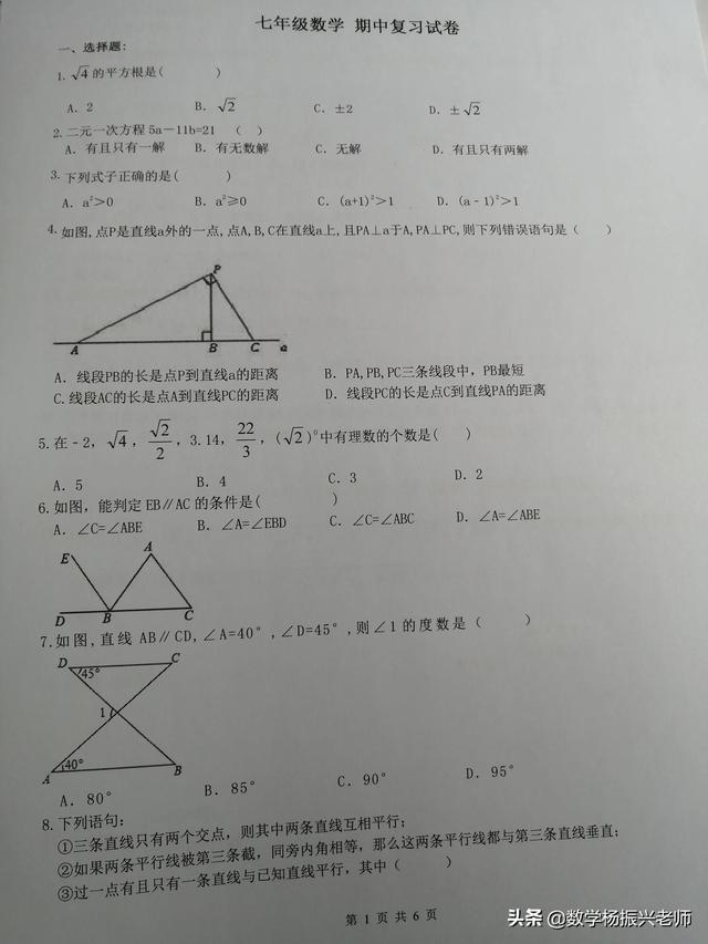 七年级第二学期期中数学复习试卷及参考答案