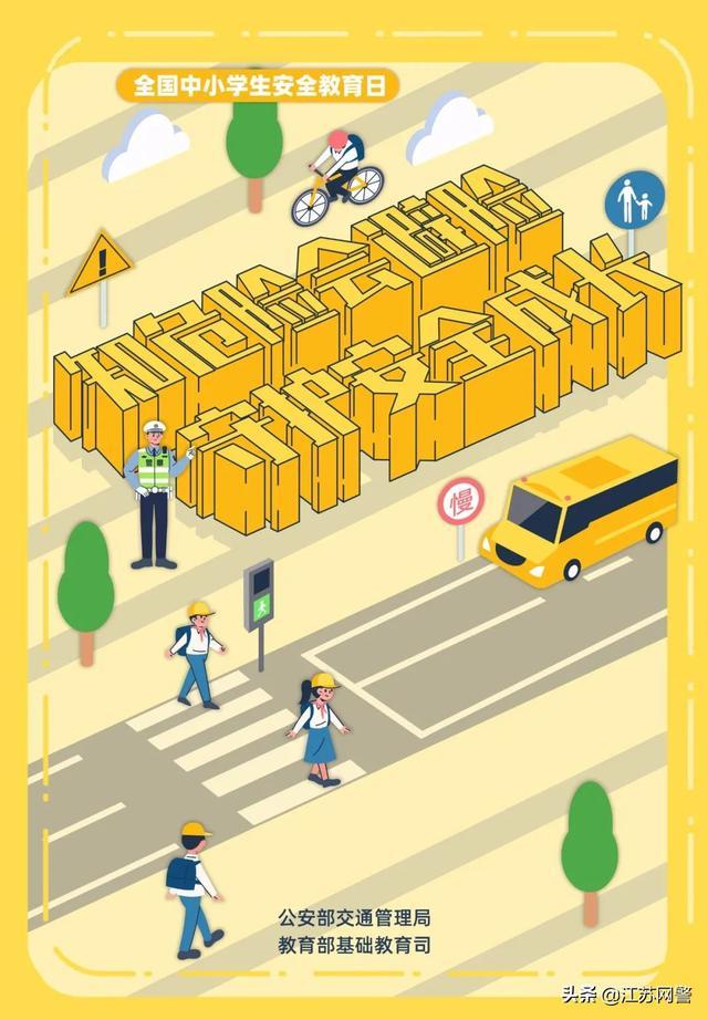 中小学生安全素质教育,江苏常州:这些中小学生必知的交通安全常识 你的娃都知道了吗?