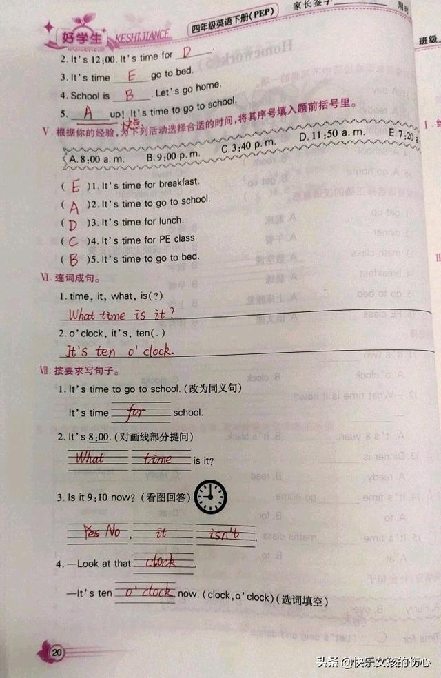 四年级下册英语习题答案