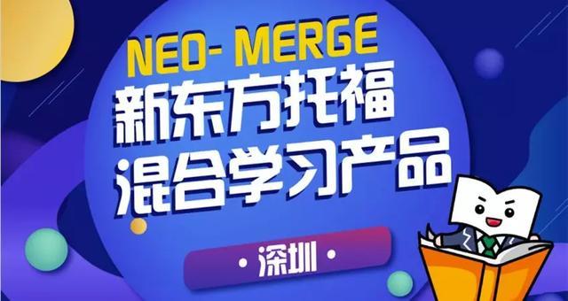 「重磅首发」深圳新东方托福混合学习产品上线了