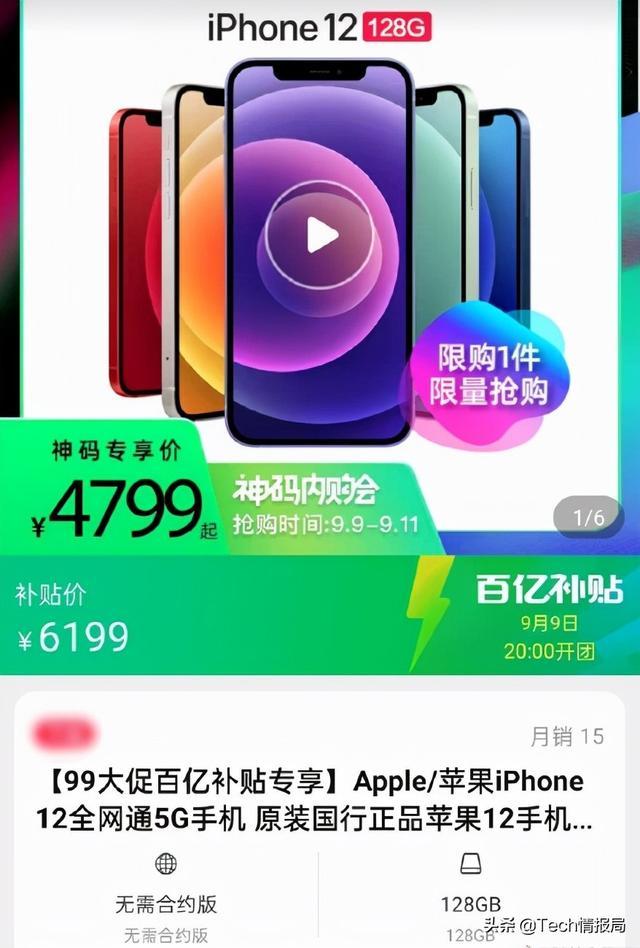 iPhone13即将发布,iPhone12价格大跳水,到手价低至4799元