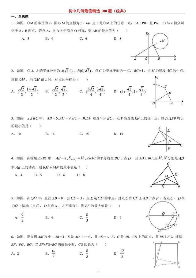 「全国通用」2021中考冲刺几何最值精选100题(含答案)