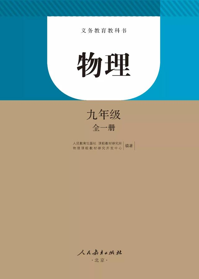 人教版物理九年级全一册(电子课本)
