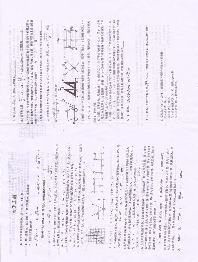 七年级数学培优卷