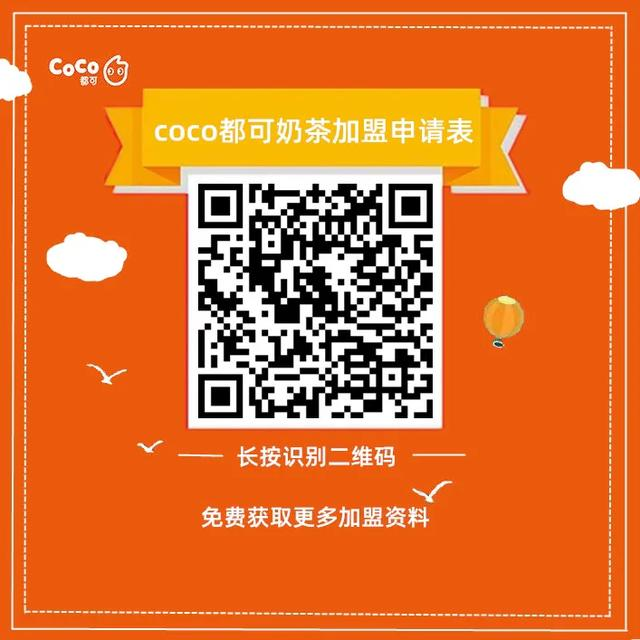 coco奶茶加盟,coco奶茶加盟:coco奶茶加盟条件是什么?coco奶茶如何选址?