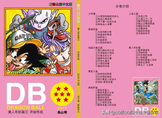 龙珠漫画全集,七龙珠 全彩版 卷037 上 434-437话
