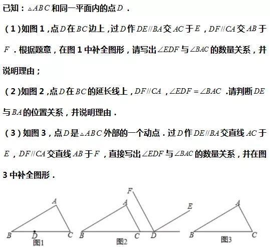 初一数学每日一练-初中数学题库八年级沪教版日常集训(附答案) 2021.5.16