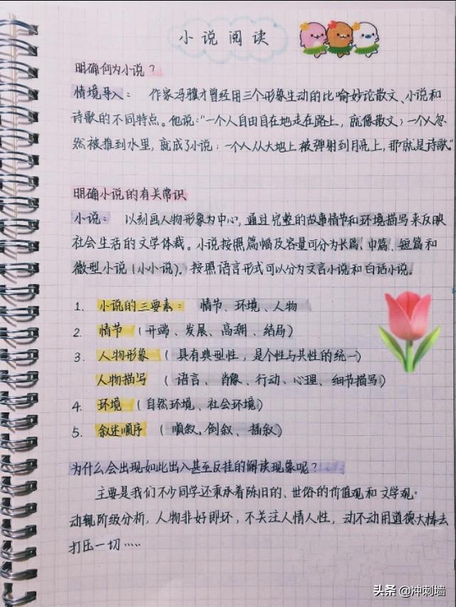 高中语文小说阅读理解合集