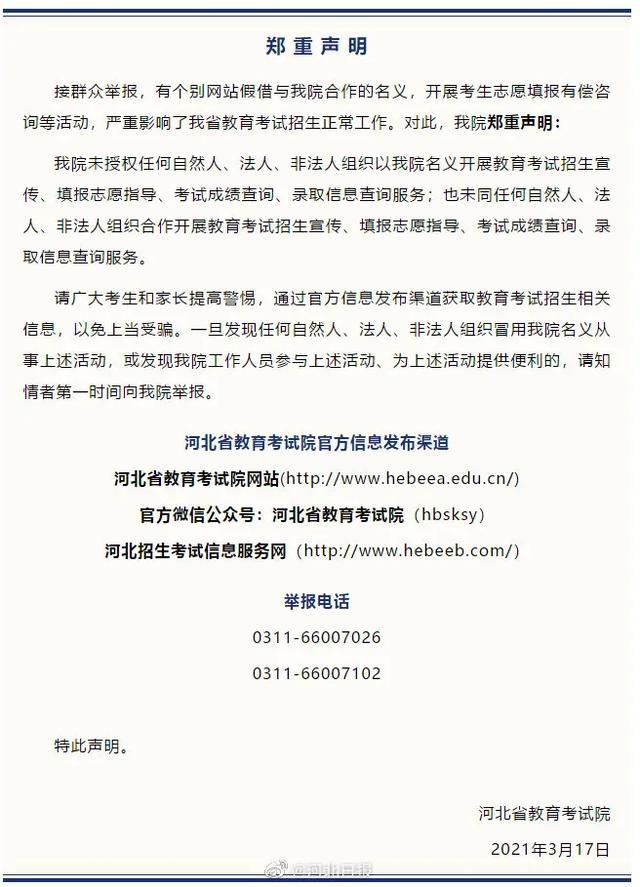 考试成绩查询,河北教育考试院发布郑重声明