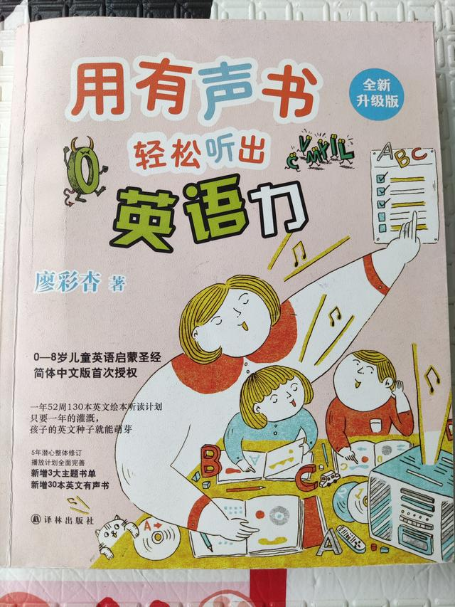 婴儿学英语,小宝宝如何学英语?定时定量磨耳朵来帮忙