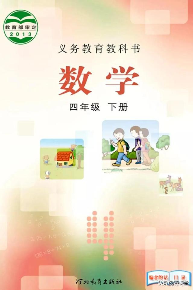 「冀教版」小学数学四年级下册预习卡