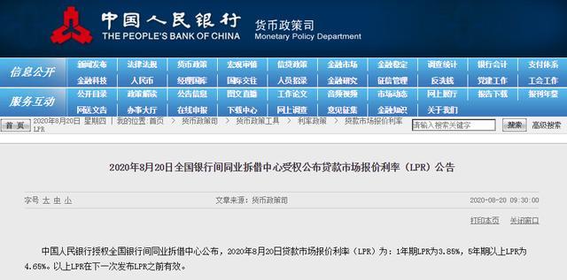 8月LPR报价出炉:1年期与5年期品种均与上月持平