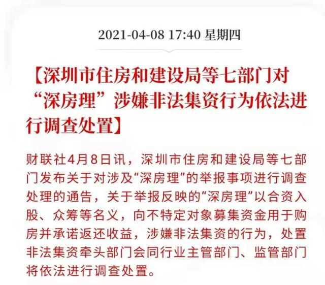 从深圳再到广州市南京市合肥市等地,报团价格上涨早已司空见惯