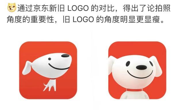 京东换新 Logo:脸蛋胖了,脖子粗了,还有新项圈
