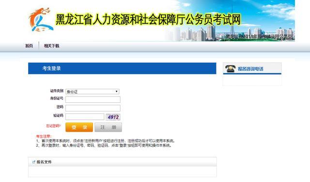 黑龙江公务员考试成绩查询,2019黑龙江省公务员考试成绩发布!各岗位最低分数也可查询