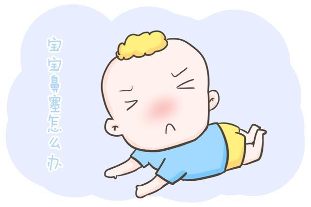 婴儿打喷嚏,干货!宝宝鼻塞怎么办?聪明的爸妈都是这样轻松搞定的,快收藏吧