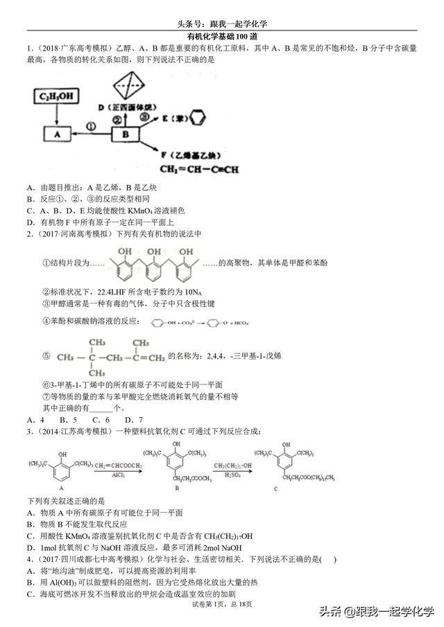 高中化学题集—有机化学基础100道 高一高二高三学生都适用