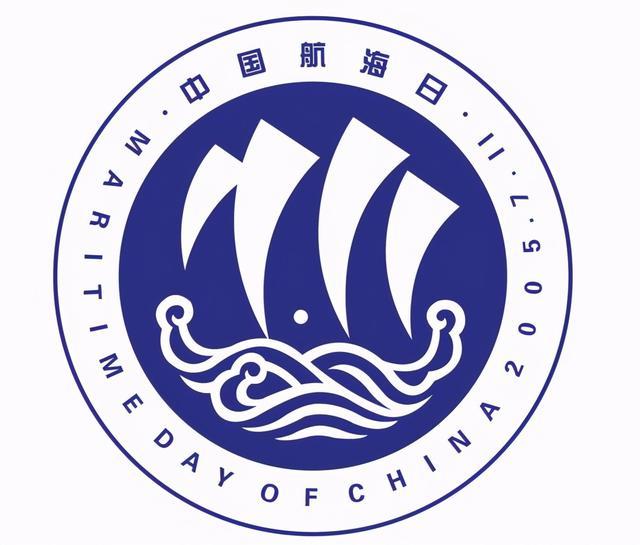11月18日是什么节日,百年瞬间丨郑和下西洋600周年纪念日的这一天被确立为中国航海日