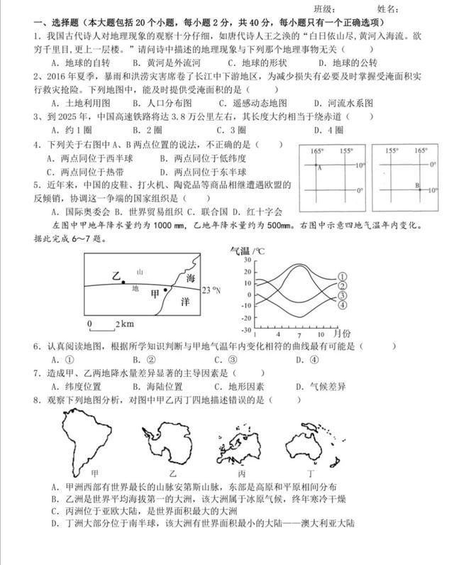 2021地理会考模考卷(湖南长沙)