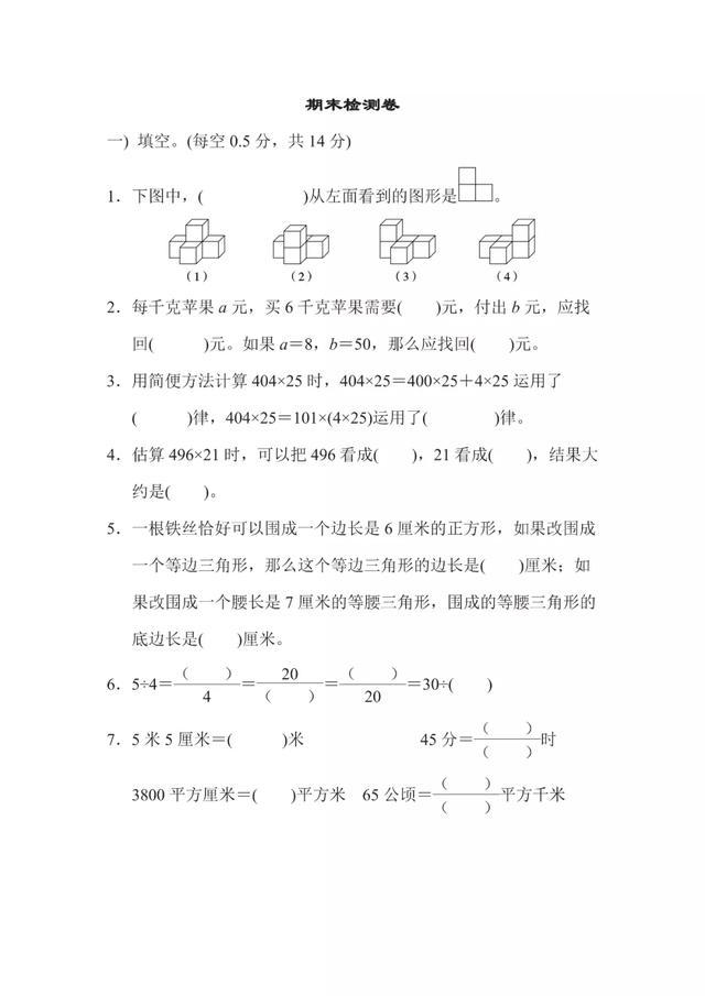 冀教版数学四年级下册期末测试卷(含答案,可下载)