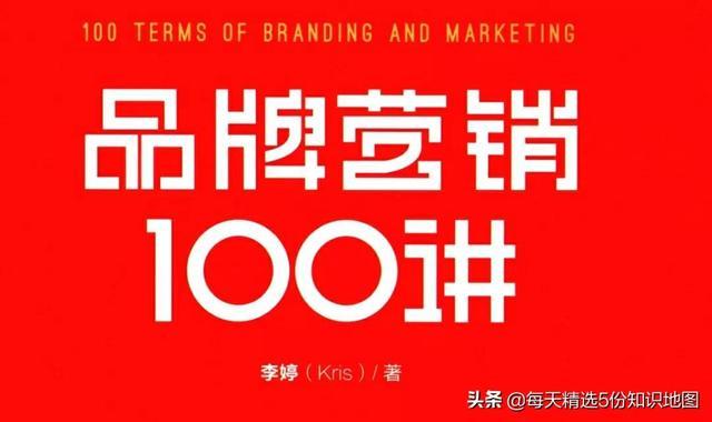 品牌营销,品牌营销100讲-基础强化与认知颠覆