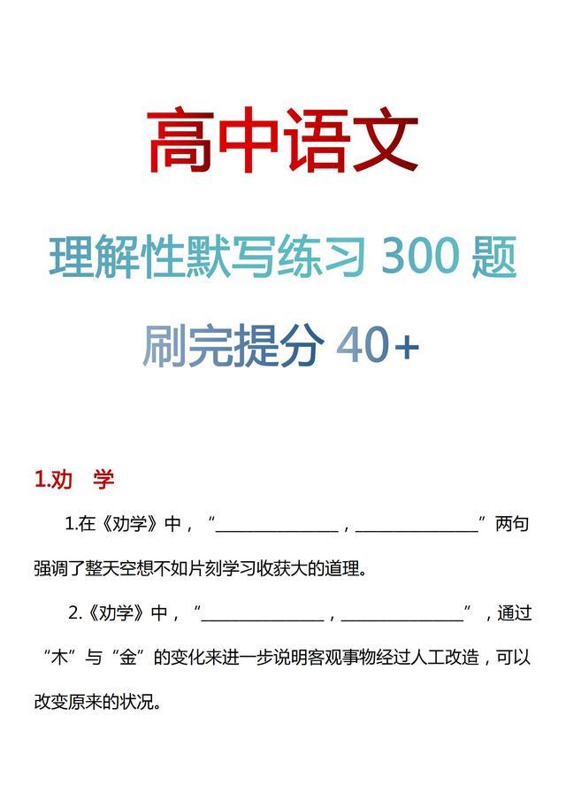 高中语文:50首必考古诗文丨理解性默写练习300题(附答案)