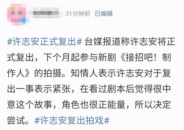 许志安正式复出拍戏!因婚内出轨沉寂2年,小三黄心颖却落魄退圈 全球新闻风头榜 第1张
