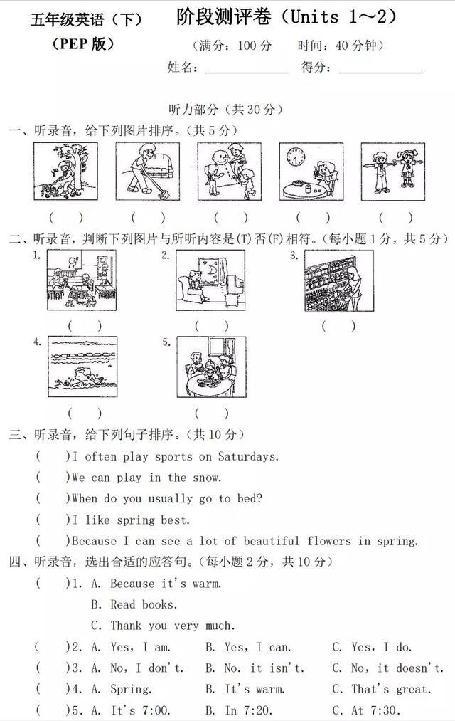 五年级英语下册:第一次月考试题(1~2单元阶段测评)+答案