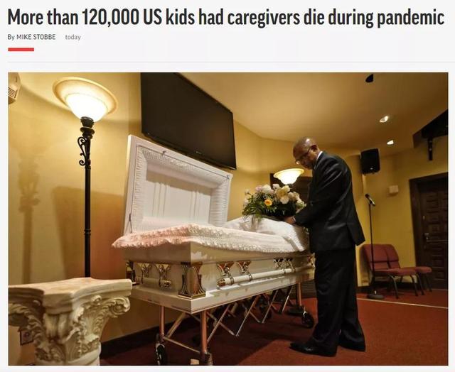 12万儿童沦为疫情孤儿,新冠为美国带来的长期伤痛陆续浮现