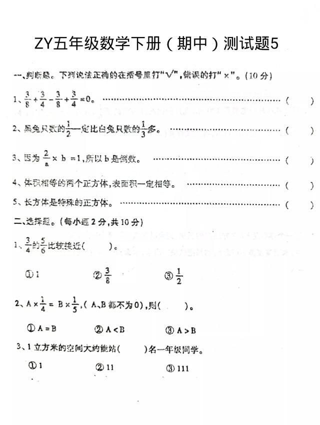 北师版,五年级数学下册(期中)测试题5