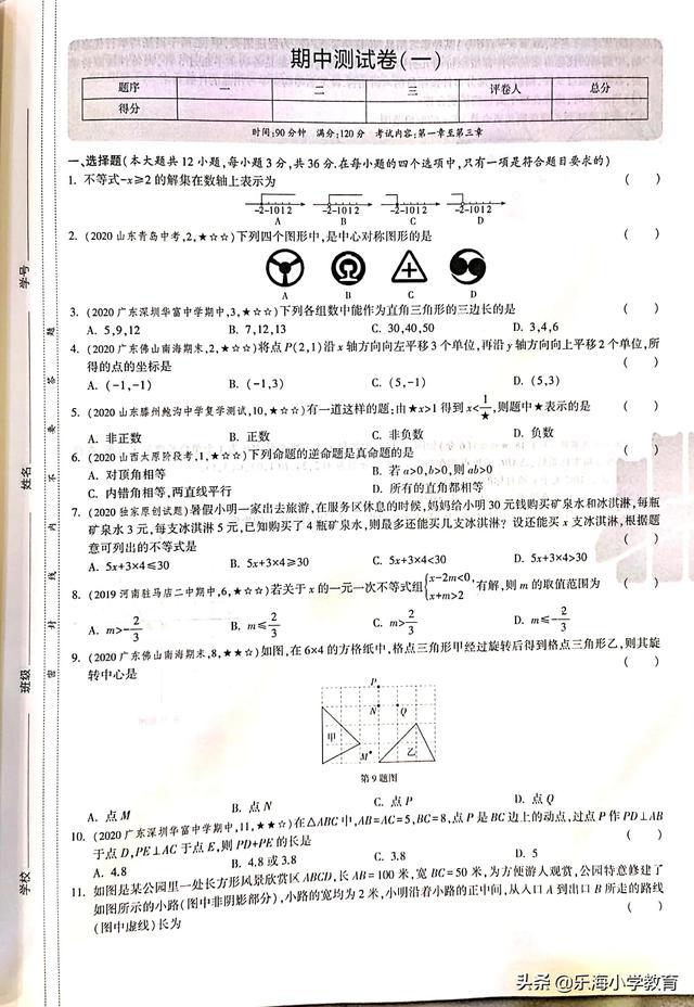 北师大版八年级第二学期数学期中考试练习卷(两套,可打印)