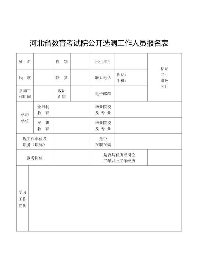 河北教育考试网,河北省教育考试院公开选调工作人员公告