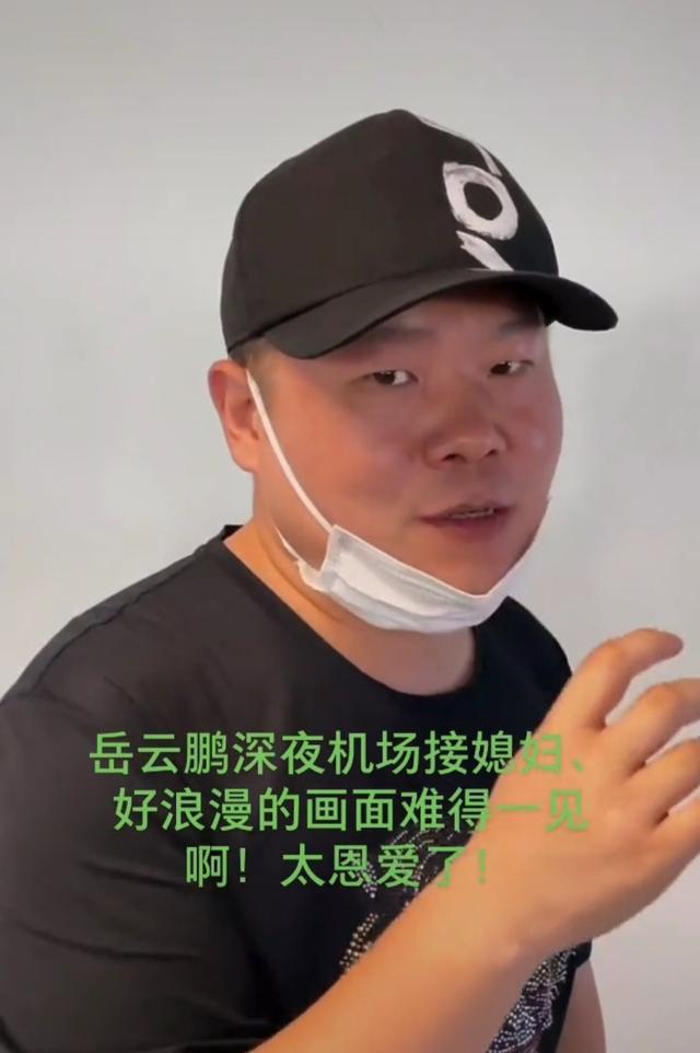 岳云鹏深夜亲自去机场接媳妇,当众索吻却被嫌弃,一路打闹秀恩爱 全球新闻风头榜 第1张
