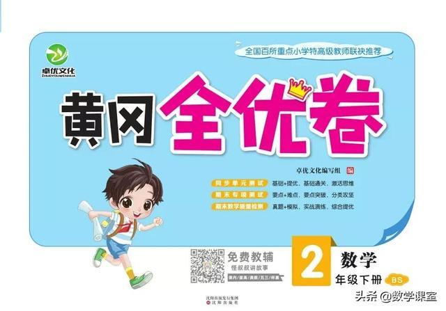 2021春2年级下册 北师大数学黄冈全优卷(三)