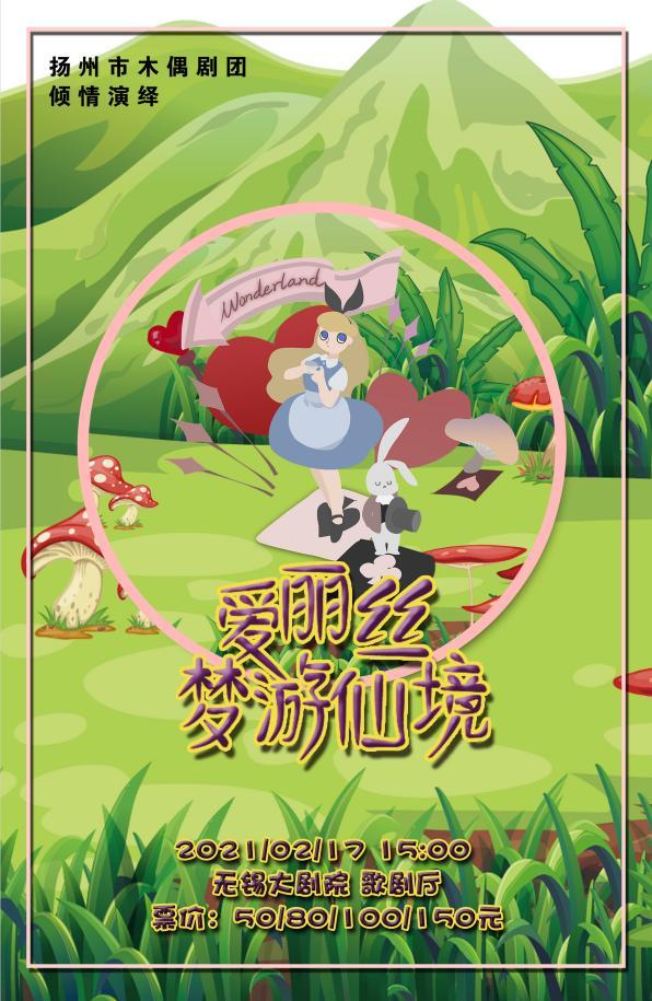 爱丽丝梦游仙境简介,「少儿剧评」扬州市木偶剧团《爱丽丝梦游仙境》