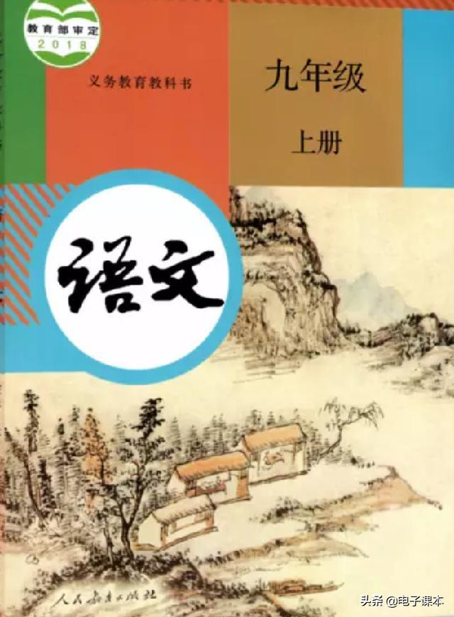 九年级上册语文教材PDF新版课本