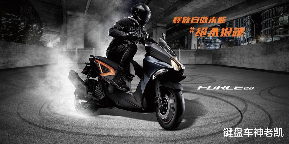 雅马哈发布第二代FORCE,升级ABS和TCS,售价低于两阳
