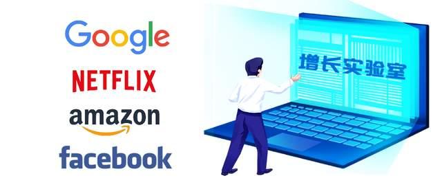 揭秘Google、FB、Netflix、亚马逊的通用增长神器