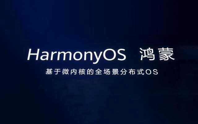 开源开放:华为鸿蒙邀请第三方手机厂商加入群聊