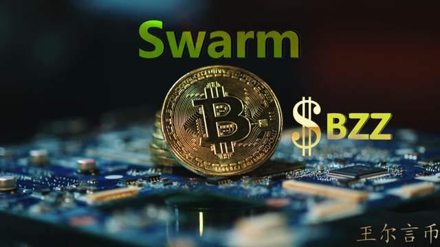 玊尔言币:BZZ节点为何出不了币?怎么判断SWARM挖矿的节点有效?