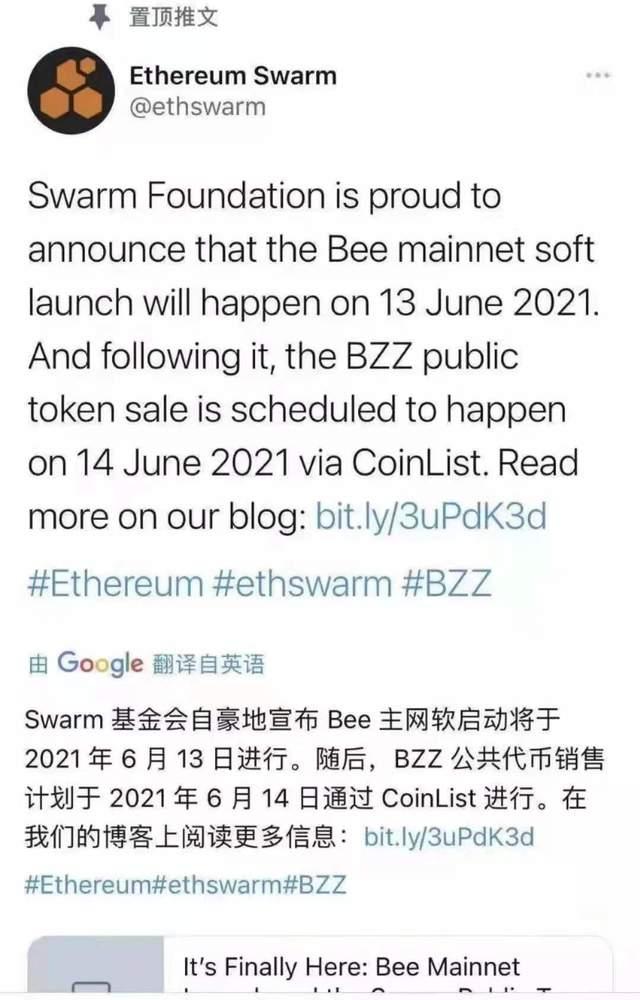 官方消息   Swarm主网将于6月13日正式上线主网,Swarm/bzz矿机