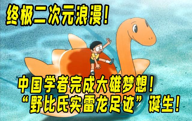 真的有以大雄命名的恐龙足迹!中国人命名的!二次元浪漫无过于此!