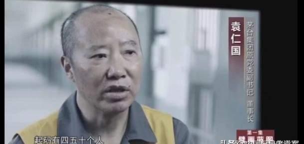 从贵州茅台集团老总到阶下囚,起底袁仁国的起落人生