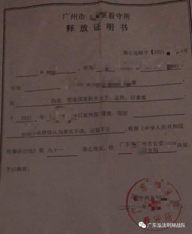 【战队不捕案例】陈利值、胡莎律师又一成功案例