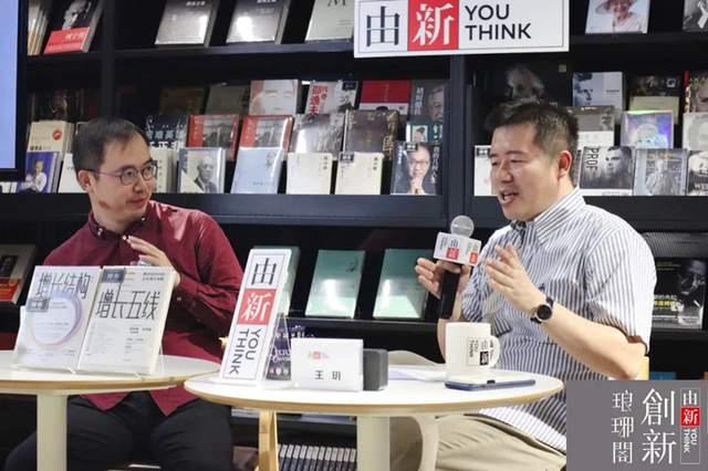 """连界董事长王玥与《增长结构》作者畅谈""""不确定时代""""企业增长课题"""