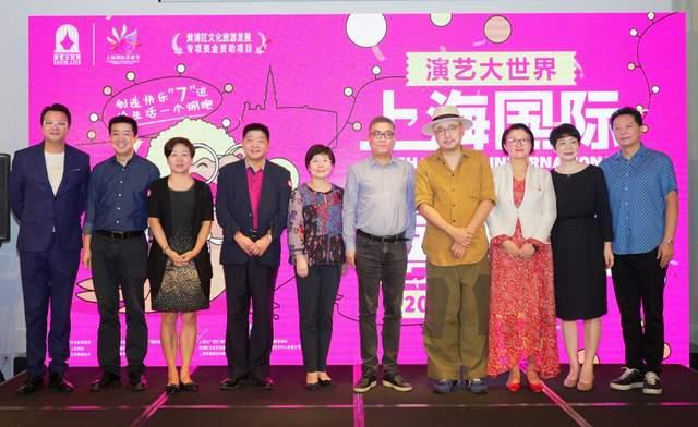 """演艺大世界·2021第七届上海国际喜剧节即将""""展翅"""""""