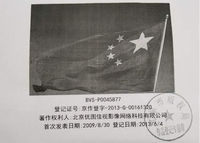 维权灰产卷土重来!优图佳视将国旗标注版权,连上海长宁区政府都告了